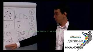 Миллионер из сетевого бизнеса! Мотивирует как Артём Нестеренко , Роберт Кийосаки.