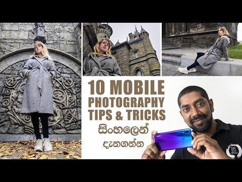 10 Mobile Photography Tips & Tricks In Sinhala –  ෆොන් එකෙන් ලස්සන ෆොටෝස් ගන්න ක්රම