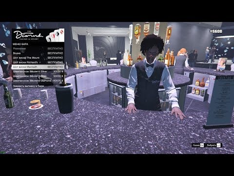 Grand Theft Auto V   Заказать напиток в баре. Ежедневные задания 2019.