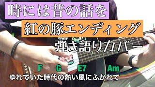 加藤登紀子さんの時には昔の話をを弾き語りしました。 カポ3で弾いてます。 ジブリ映画紅の豚のエンディングテーマです。 髭面の男は僕です。...