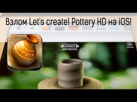 Как взломать игру Let's Create! Pottery HD на IOS без Джейлбрейка!