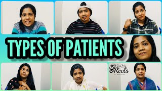 പലതരം രോഗികള്‍ | TYPES OF PATIENTS | REALITYREELS | Reethuz