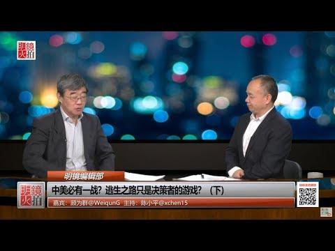 明镜编辑部 | 顾为群 陈小平:中美必有一战,川普习近平是危险因素?(20190211 第378期)