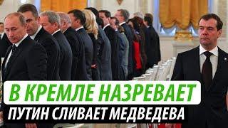 В Кремле назревает. Почему Путин сливает Медведева