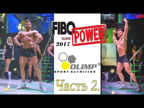 Знакомство с FIBO Power 2017. Часть 2.