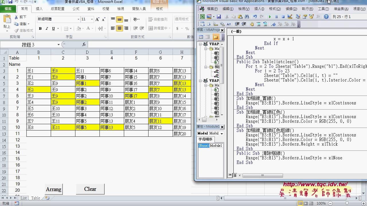 EXCEL VBA自動化與自動繪製表格框線(樣式顏色粗細) @ 吳老師教學部落格(痞客邦分站) :: 痞客邦