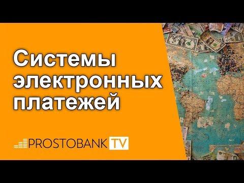 Электронные платежные системы в Украине: Portmone, PayPal