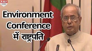 Environment को लेकर चिंतित राष्ट्रपति || बोले, पर्यावरण बचाना बेहद जरूरी