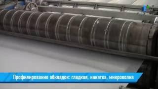 Производство сэндвич-панелей от ООО Профиль(Полный цикл производства сэндвич-панелей Профиль (http://www.spaneli.ru) на заводе в городе Климовск. Производство..., 2016-09-07T11:27:40.000Z)