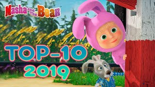 Masha and the Bear 💥🎬 TOP-10 Episodes 2019 🎬💥 Best cartoons for kids 🎬