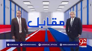 Muqabil - 22 January 2018 - 92NewsHDPlus