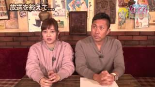 「菊地亜美の女子力向上委員会」 2017年3月4日放送終了後.