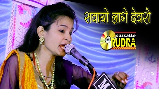 Savayo lage devro | सवायो लागे देवरो | Madhubala Rao Udaipur | RUDRA Films 7339982033