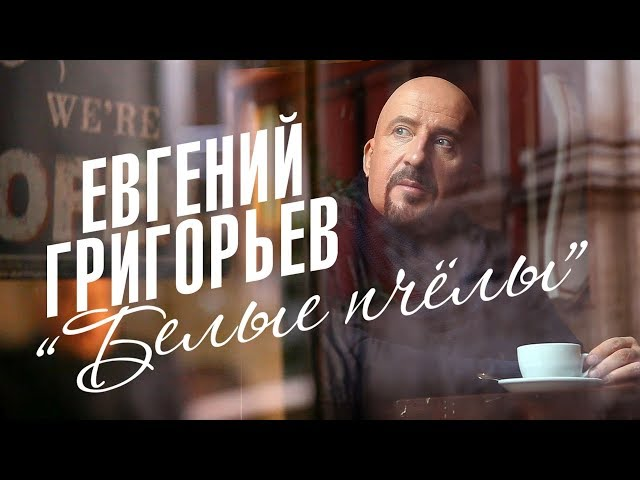 Евгений Григорьев (Жека) - Белые пчелы. (official teaser)