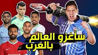 منتخب نجوم العرب 2020 !🔥(تخيلوا لو اجتمعنا في فريق واحد ؟😱)