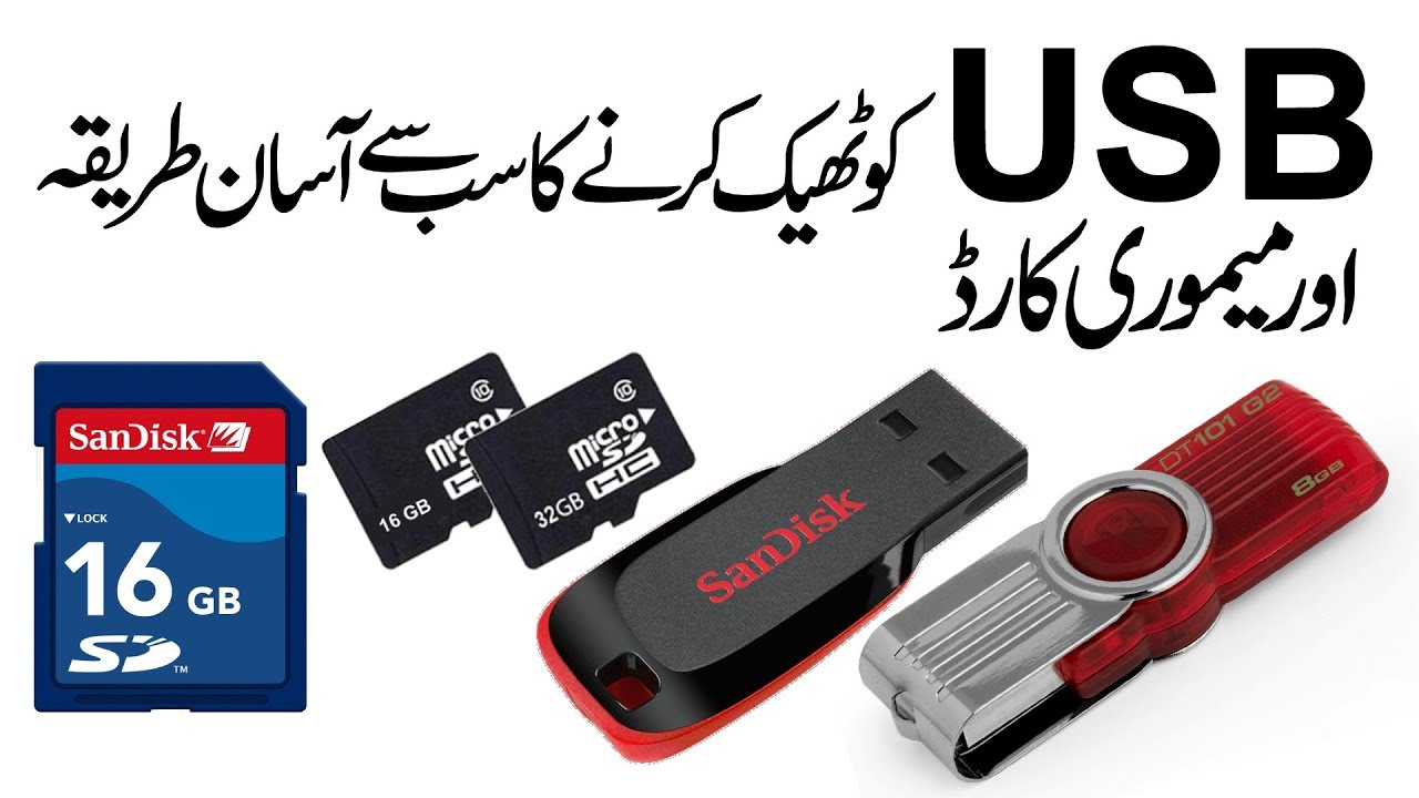 How To Repair Corrupted Memory Card/USB Pen Drive