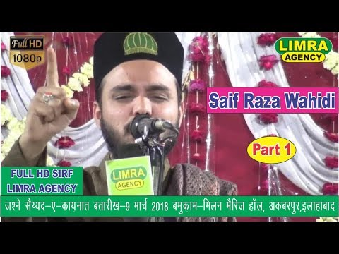Saif Raza Wahidi Part 1,Nizamat Waris Chishti 9 March 2018 Alahbad HD India