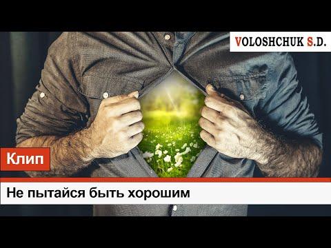 Волощук С.Д. - Не Пытайся Быть Хорошим