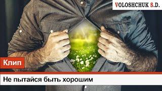 Смотреть клип Волощук С.Д. - Не Пытайся Быть Хорошим