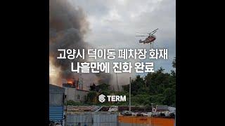 고양시 덕이동 폐차장 화재.. 나흘만에 진화 완료 / …