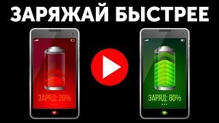 20 + лайфхаков для быстрой зарядки iPhone и экономии заряда батареи