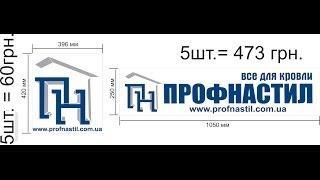 Что необходимо знать при покупке профлиста! www.profnastil.com.ua