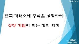 2  한국 거래소에 주…