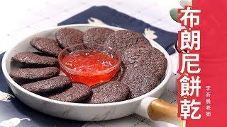 布朗尼餅乾 布朗尼巧克力餅乾 簡易做法 下午茶點心料理食譜 Brownie Cookies