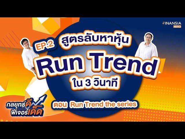 Run Trend The Series EP.2 สูตรลับหาหุ้น Run Trend ใน 3 วินาที