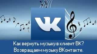Как вернуть музыку в клиент ВК? Возвращаем музыку ВКонтакте. AHT
