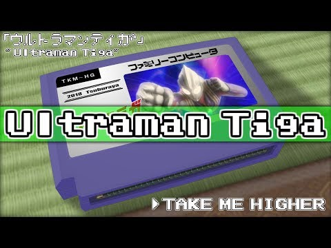 TAKE ME HIGHER/Ultraman Tiga 8bit