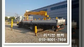 5톤카고크레인 중고가격 수산장비인증차 확인
