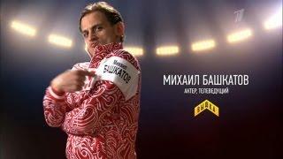 """Участники шоу """"Вышка"""": Михаил Башкатов, актер, телеведущий"""