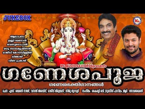 ഗണേശപൂജ # ഭക്തിസാന്ദ്രമായ ഗണപതി ഗീതങ്ങൾ | Hindu Devotional Songs Malayalam | Ganapathi Songs