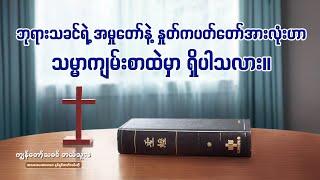 ကျွန်တော့်သခင် ဘယ်သူလဲ - ဘုရားသခင်ရဲ့ အမှုတော်နဲ့ နှုတ်ကပတ်တော်အားလုံးဟာ သမ္မာကျမ်းစာထဲမှာ ရှိပါသလား။ - ရုပ်ရှင်ကလစ် ၂