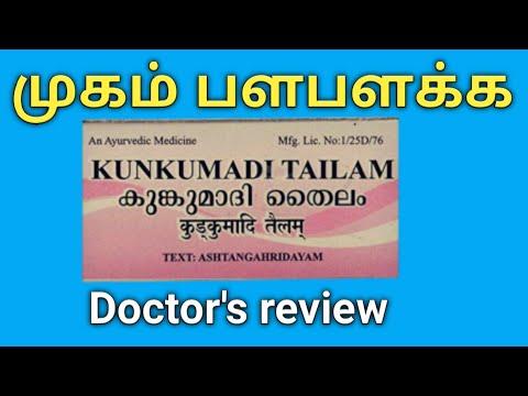 Ayurvedic skin Careആയുർവേദ ചർമ്മ സംരക്ഷണം(കുങ്കുമാദി തൈലം,നാല്പാമരാദിതൈലം,ഏലാദിതൈലം)DrNimishanipun from YouTube · Duration:  14 minutes 10 seconds
