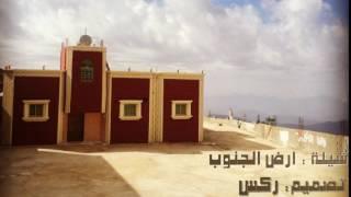 شيلة ارض الجنوب اداء محمد بن غرمان