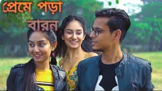 new-whatsapp-status2019-song-preme-pora-baron-kiran-dutta-voice