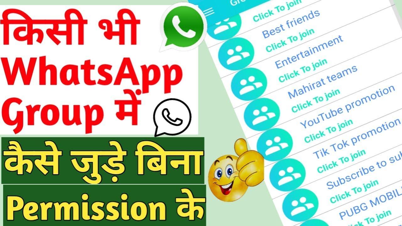 Dusre के Group में कैसे Add हो बिना किसी Permission के !! Whatsapp Group  link #Time2tech