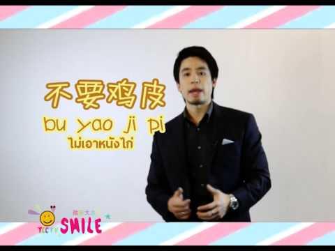 เรียนภาษาจีน - ครูพี่ป๊อป - คำศัพท์ภาษาจีนน่ารู้ - 27/03/2014