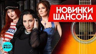 Новинки Шансона - Воровайки & БумеR - Ветерок