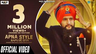 Apna Style Bappu De Geya (Gurpreet Singh Landran Wale, Amandeep Singh Manak) Mp3 Song Download