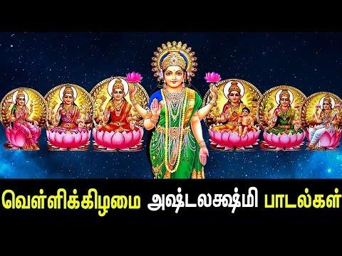 Friday Special Ashta Lakshmi Songs | Ashta Lakshmi Padal | Best Tamil Devotional Song | Tamil Songs