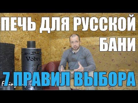Выбираем Печь для Русской Бани. 7 Правил Выбора Печи для Русской Бани.