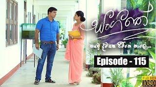 Sangeethe | Episode 115 19th July 2019 Thumbnail