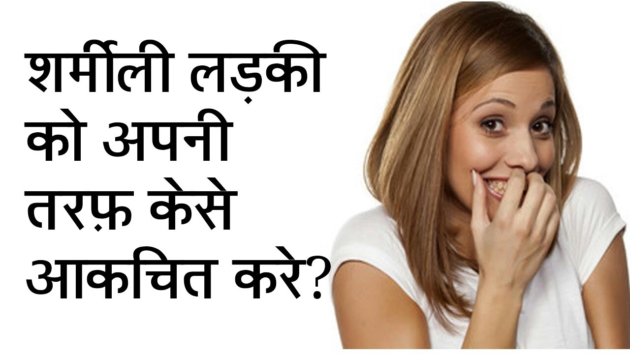 How to seduce a woman in hindi