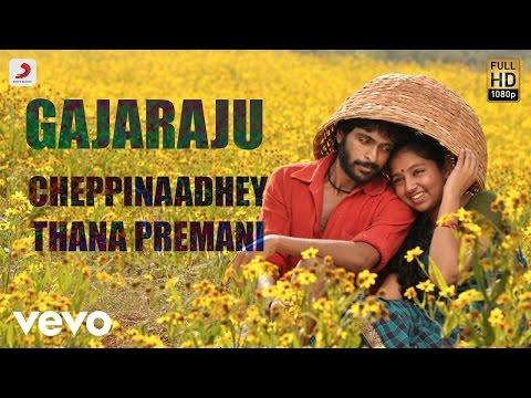 Gajaraju - Cheppinaadhey Thana Premani Telugu Lyric | Vikram Prabhu | D. Imman
