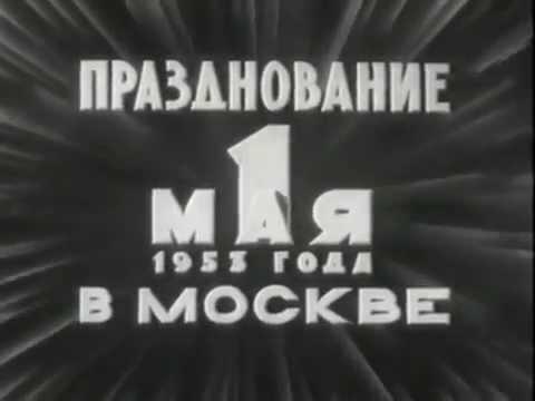 1 мая 1953 года