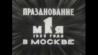Праздник 1 мая 1953 года в Москве. Военный парад и демонстрация. Командует, маршал Булганин.