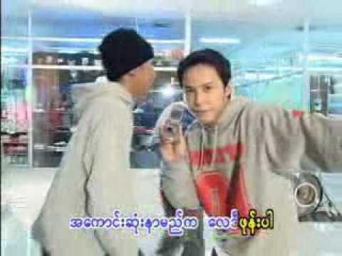 min maw kun&kyaw thu soe(ladyphone)